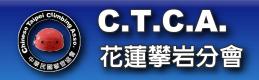 中華民國攀登協會花蓮分會線上報名