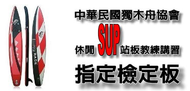 SUP站板