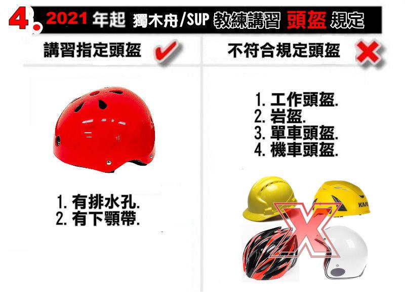 指定教練講習裝備-頭盔