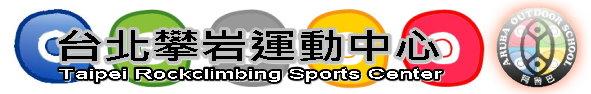 台北攀岩運動中心